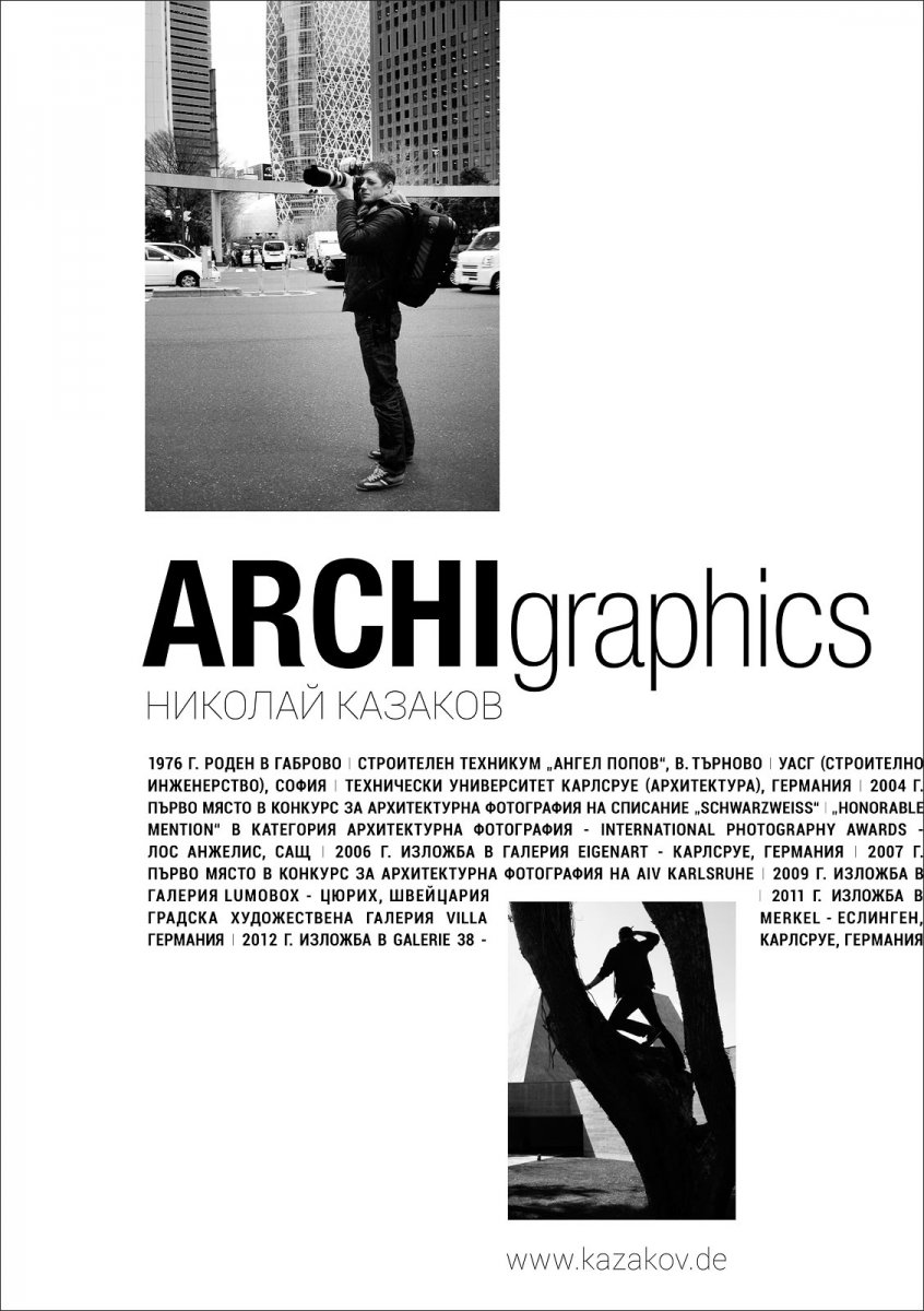 ARCHIgraphics Gabrovo